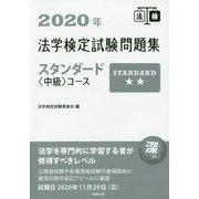 2020年法学検定試験問題集スタンダード<中級>コース [単行本]