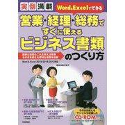 実例満載 Word&Excelでできる 営業・経理・総務ですぐに使えるビジネス書類のつくり方 [単行本]