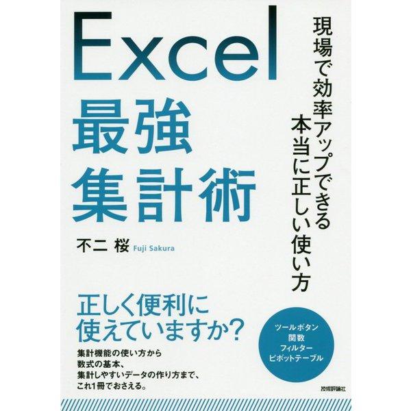 Excel最強集計術 ♯現場で効率アップできる本当に正しい使い方 [単行本]