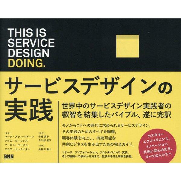 This is Service Design Doing-サービスデザインの実践 [単行本]
