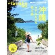 Hanako TRIP 沖縄 たからものを探す旅 [ムックその他]