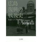 広島 復興の戦後史-廃墟からの「声」と都市 [単行本]