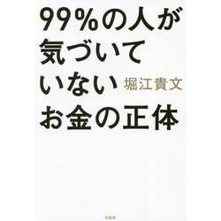 99%の人が気づいていないお金の正体 [単行本]