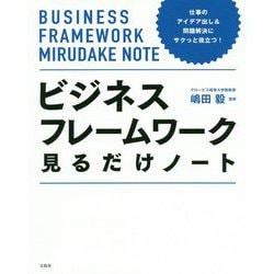 仕事のアイデア出し&問題解決にサクっと役立つ! ビジネスフレームワーク見るだけノート [単行本]