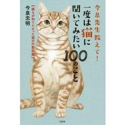 今泉先生教えて! 一度は猫に聞いてみたい100のこと [単行本]