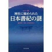 カラー版 神社に秘められた日本書紀の謎 [新書]