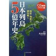 CG細密イラスト版 地形・地質で読み解く 日本列島5億年史 [新書]