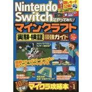 Nintendo Switchでやってみた! マインクラフト実験&検証最強ガイド [単行本]