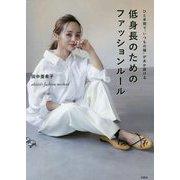 ひと手間で いつもの服 があか抜ける低身長のためのファッションルールakiico's fashion method [単行本]