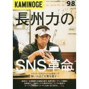 KAMINOGE〈98〉 [単行本]