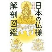 日本の仏様解剖図鑑-仏教の世界がマルわかり [単行本]