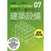 世界で一番やさしい建築設備 最新改訂版-107のキーワードで学ぶ(建築知識 7) [単行本]