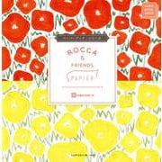 ROCCA&FRIENDS PAPIER(ペーパーブック・シリーズ) [単行本]