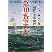 第10客室の女〈上〉 [単行本]