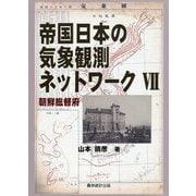 帝国日本の気象観測ネットワーク〈7〉朝鮮総督府 [単行本]