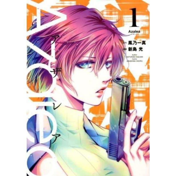Azalea 1(ヒーローズコミックス) [コミック]