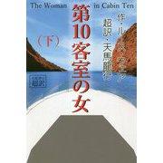 第10客室の女〈下〉 [単行本]