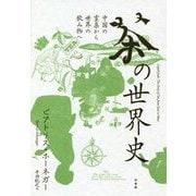 茶の世界史―中国の霊薬から世界の飲み物へ 新装版 [単行本]