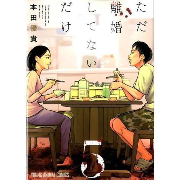 ただ離婚してないだけ 5(ヤングアニマルコミックス) [コミック]