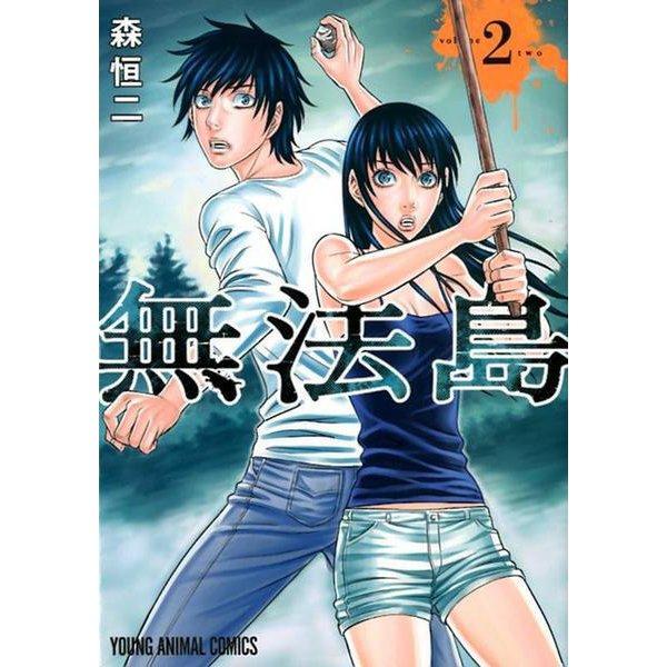 無法島 2(ヤングアニマルコミックス) [コミック]