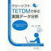 フリーソフトTETDMで学ぶ実践データ分析―データサイエンティスト育成テキスト [単行本]