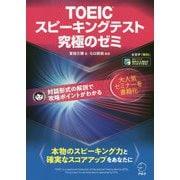 TOEIC(R)スピーキングテスト究極のゼミ [単行本]