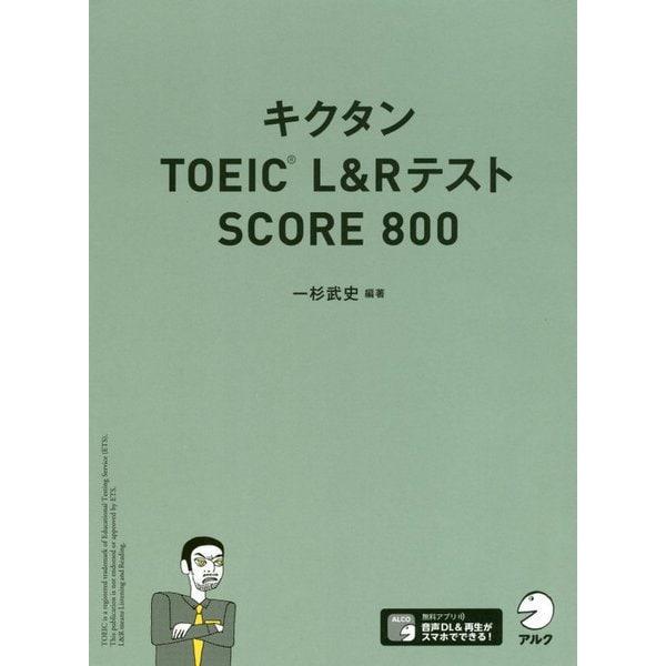 キクタンTOEIC(R) L&Rテスト SCORE 800 [単行本]