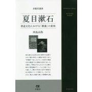 夏目漱石―書道文化における「教養」の変容(求龍堂選書) [単行本]
