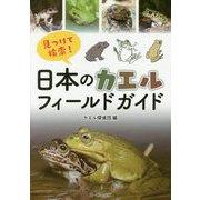 見つけて検索!日本のカエルフィールドガイド [単行本]