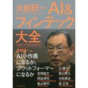 大前研一 AI&フィンテック大全(「BBT×プレジデント」エグゼクティブセミナー選書〈Vol.10〉) [単行本]