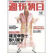 週刊朝日 2020年 2/21号 [雑誌]