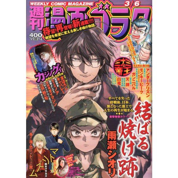 週刊漫画ゴラク 2020年 3/6号 [雑誌]