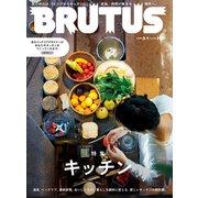 BRUTUS (ブルータス) 2020年 3/1号 [雑誌]
