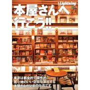別冊Lightning vol.227 本屋さんへ行こう!! [ムック・その他]