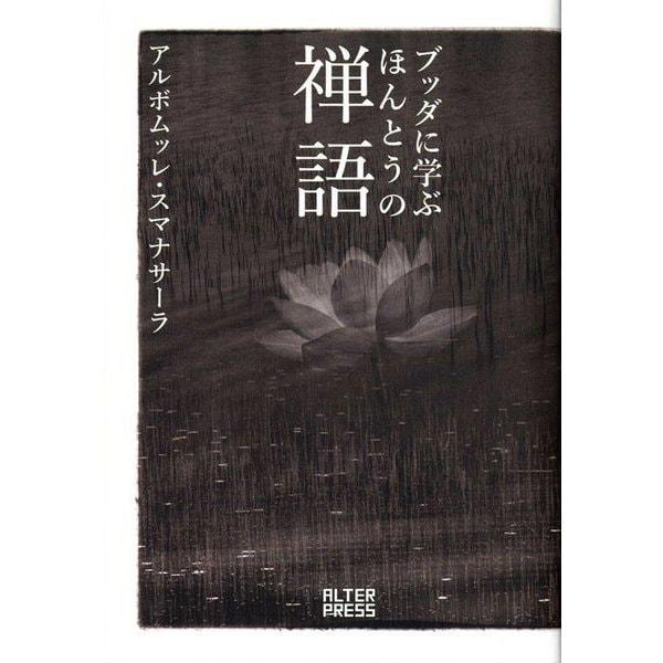 ブッダに学ぶほんとうの禅語 [単行本]