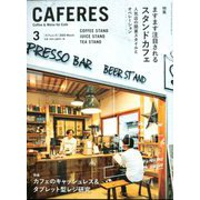 CAFERES 2020年 03月号 [雑誌]