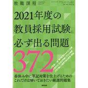 増刊教職課程 2020年 03月号 [雑誌]