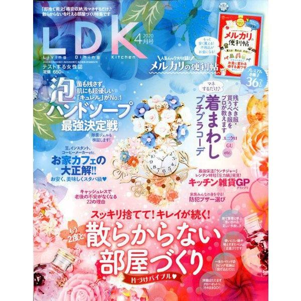 LDK 2020年 04月号 [雑誌]