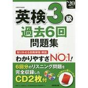 英検3級過去6回問題集 '20年版 [単行本]