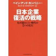 日本企業 復活の戦略―先が読みにくい時代の5つの定石 [単行本]