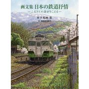画文集 日本の鉄道抒情 ふるさとの詩がきこえる- [単行本]