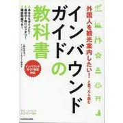 外国人を観光案内したい!と思ったら読むインバウンドガイドの教科書 [単行本]