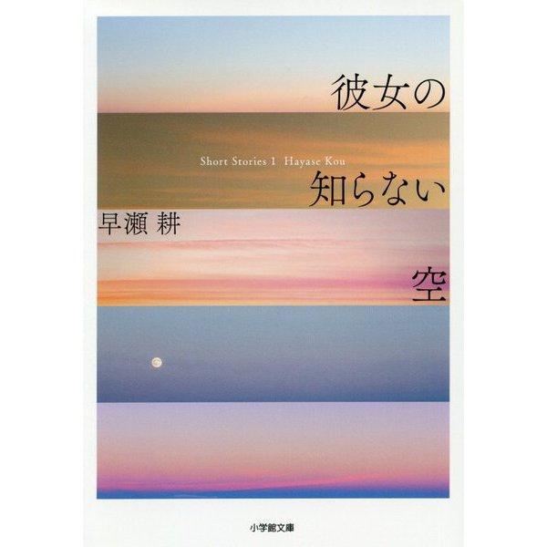 彼女の知らない空(小学館文庫) [文庫]