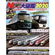 鉄道模型 Nゲージ大図鑑 2020 [ムックその他]