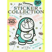 I'm Doraemon STICKER COLLECTION(まるごとシールブックDX) [絵本]