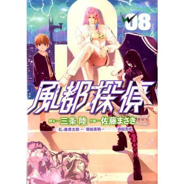 風都探偵<8>(ビッグ コミックス) [コミック]