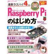 Raspberry Piのはじめ方(日経BPパソコンベストムック) [ムックその他]