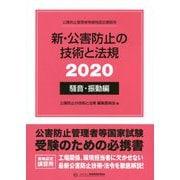 新・公害防止の技術と法規 騒音・振動編 2020-公害防止管理者等資格認定講習用 [単行本]