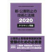 新・公害防止の技術と法規 ダイオキシン類編 2020-公害防止管理者等資格認定講習用 [単行本]