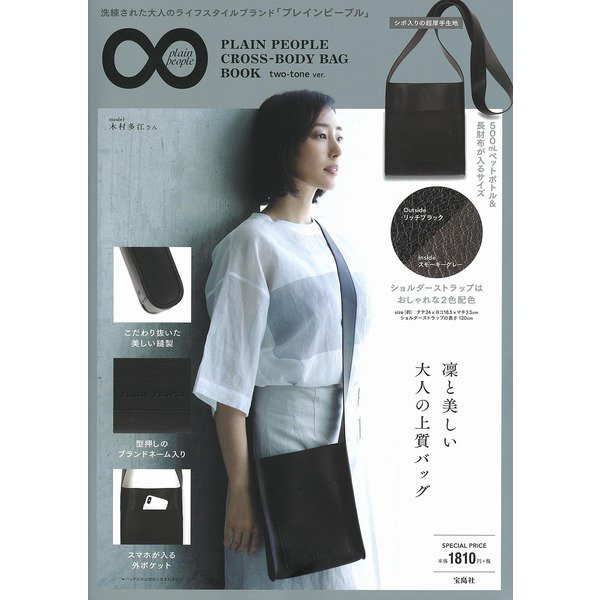 PLAIN PEOPLE CROSS-BODY BAG BOOK two-tone ver. [ムックその他]
